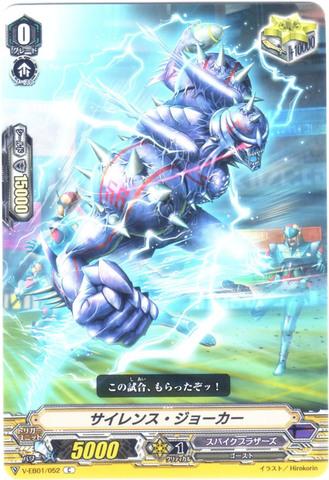 サイレンス・ジョーカー C(VEB01/052)
