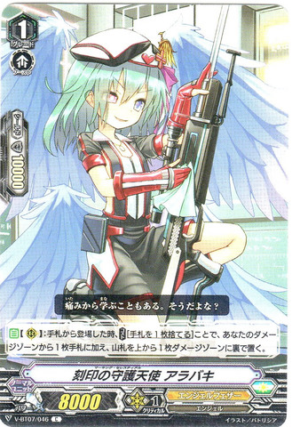 刻印の守護天使 アラバキ C VBT07/046(エンジェルフェザー)