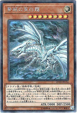青眼の亜白龍 (Secret/20TH-JPC54)③光8