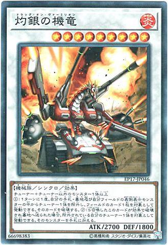 灼銀の機竜 (Super/EP17-JP046)⑦S/炎9
