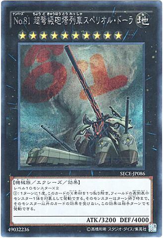 No.81 超弩級砲塔列車スペリオル・ドーラ (Secret/SECE-JP086)