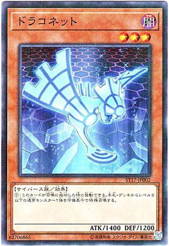 ドラコネット (N/N-P)③闇3