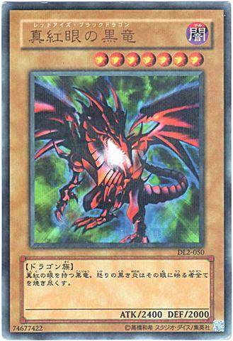 真紅眼の黒竜 (Ultra/Parallel/DL2-050)