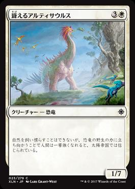 聳えるアルティサウルス/Looming Altisaur/XLN-023/C/白