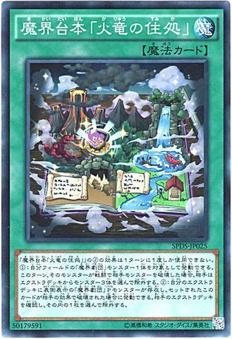 魔界台本「火竜の住処」 (N/N-P/SPDS-JP025)①通常魔法