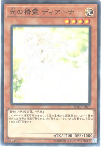 光の精霊 ディアーナ (Normal/SOFU-JP027)③光4