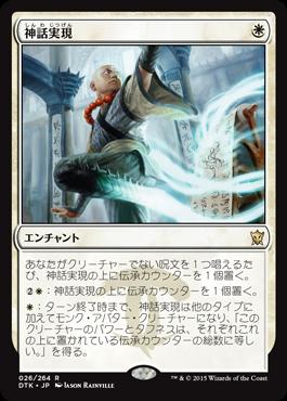 神話実現/Myth Realized/DTK-026/R/白/