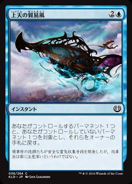 上天の貿易風/Aether Tradewinds/KLD-038/C/青