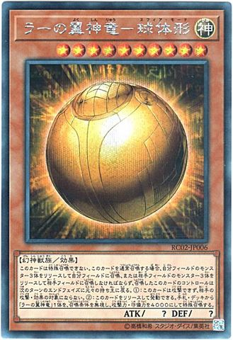 ラーの翼神竜-球体形 (Secret/RC02-JP006)