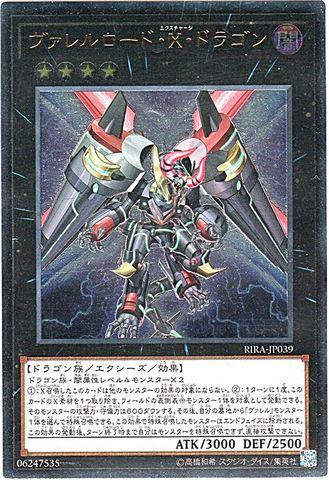 ヴァレルロード・X・ドラゴン (Ultimate/RIRA-JP039)・RIRA⑥X/闇4