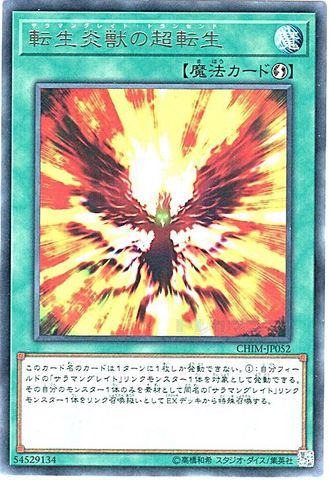 転生炎獣の超転生 (Rare/CHIM-JP052)①速攻魔法