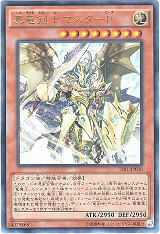 真竜剣士マスターP (Ultra/TDIL-JP020)