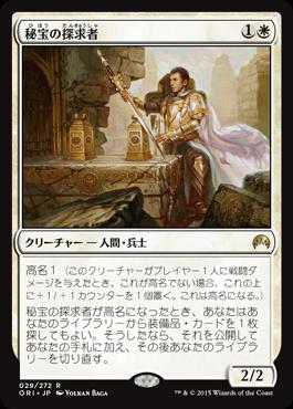 秘宝の探求者/Relic Seeker/ORI-029/R/白