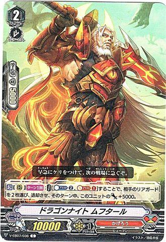 ドラゴンナイト ムフタール C VEB07/036(かげろう)