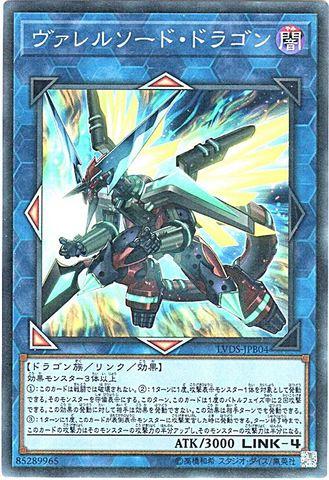 ヴァレルソード・ドラゴン (Super/LVDS-JPB04)⑧L/闇4