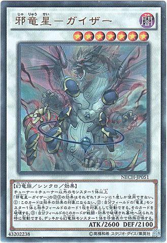 邪竜星-ガイザー (Ultra/NECH)竜星⑦S/闇7