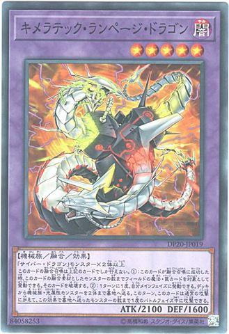 キメラテック・ランページ・ドラゴン (Normal/DP20-JP019)⑤融合闇5