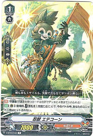 忍獣 エテコーン R VBT03/038(ぬばたま)