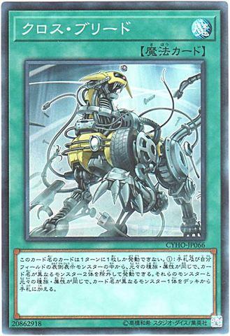クロス・ブリード (Super/CYHO-JP066)①通常魔法