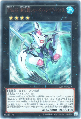 Cno.32 海咬龍シャーク・ドレイク・バイス (Ultra)⑥X/水4