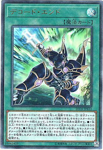 デコード・エンド (Ultra/20TH-JPB33)①通常魔法