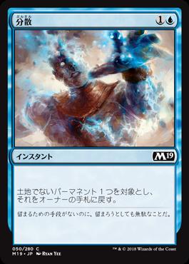 分散//M19-050/C/青