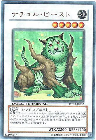 ナチュル・ビースト (Ultra)⑦S/地5
