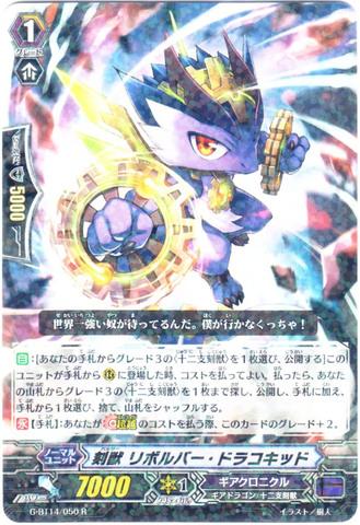 刻獣 リボルバー・ドラコキッド R(GBT14/050)