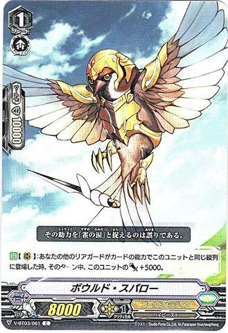 ボウルド・スパロー C VBT03/061(ゴールドパラディン)