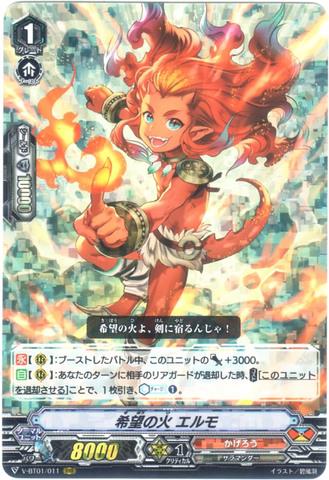希望の火 エルモ RRR(VBT01/011)