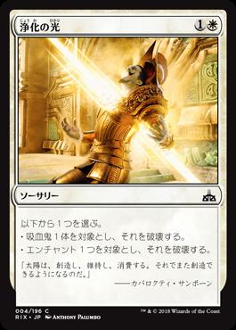 浄化の光//RIX-004/C/白