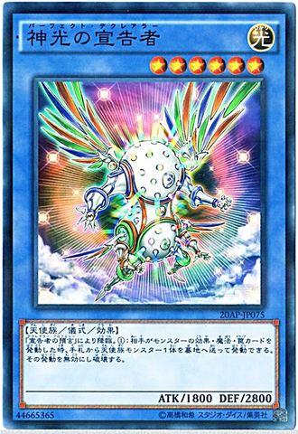 神光の宣告者 (N-Parallel/20AP-JP075)