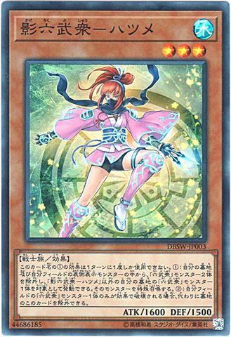 影六武衆-ハツメ (Super/DBSW-JP003)