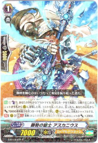 勝勢の騎士 アスカニウス R GBT14/031(ロイヤルパラディン)