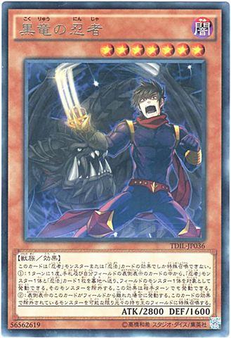 黒竜の忍者 (Rare/TDIL-JP036)③闇7