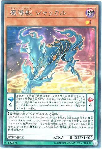 魔導獣 ジャッカル (Rare/EXFO-JP022)③闇1