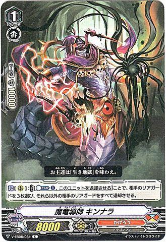 魔竜導師 キンナラ C VEB06/034(かげろう)
