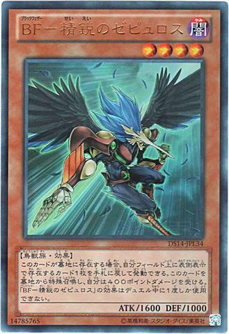 BF-精鋭のゼピュロス (Ultra)③闇4
