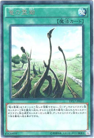 竜の霊廟 (Rare/DP17-JP031)①通常魔法