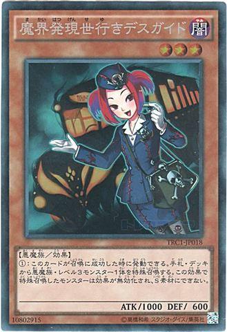 魔界発現世行きデスガイド (Collectors/TRC1-JP018)