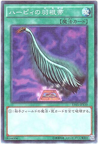 ハーピィの羽根帚 (15AX-JPY50/Mil-)