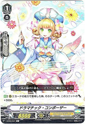 ドラマチック・コンポーザー C VBT03/047(ロイヤルパラディン)
