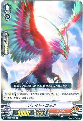 フライト・ロック C(VBT01/068)