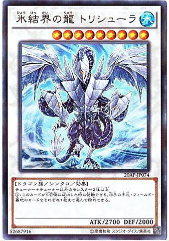 氷結界の龍 トリシューラ (Ultra-P/20AP-JP074)