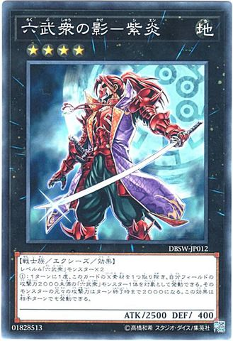 六武衆の影-紫炎 (N/N-P/DBSW-JP012)