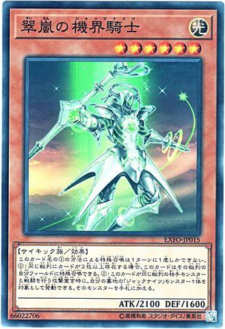 翠嵐の機界騎士 (Normal/EXFO-JP015)