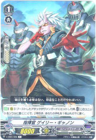指揮官 ゲイリー・ギャノン R(VEB01/026)
