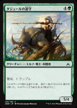 タジュールの道守/Tajuru Pathwarden/OGW-145/C/緑