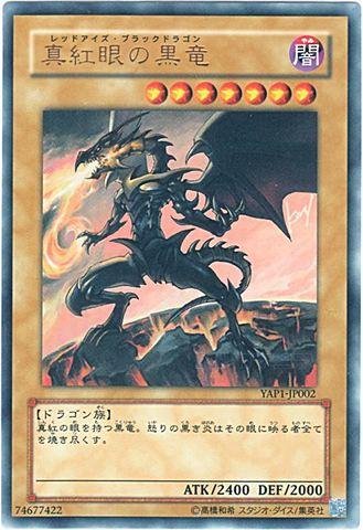 真紅眼の黒竜 (Ultra/YAP1-JP002)