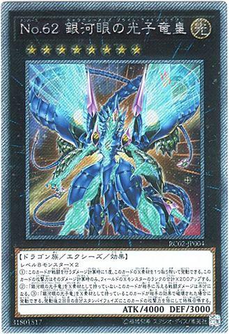 No.62 銀河眼の光子竜皇 (Ex-Secret/RC02-JP004)
